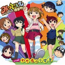 Zouryouchuu! OP Single - Waga na wa Shougakusei album cover