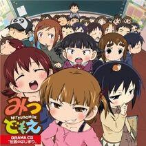 Drama CD - Densetsu no Hajimari album cover