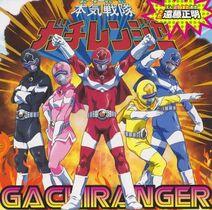 CD-Honki Sentai Gachi Rangers album cover
