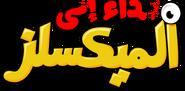 Alternate Arabic logo