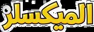 Arabic Mixels title