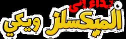 Arabicwikilogobycmr