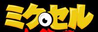 Japanese Mixels title