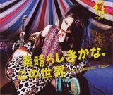 Subarashikikana, Kono Sekai -What a Wonderful World-