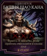 Shaothronemk11