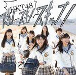 HKT48 - Suki! Suki! Skip! Type A cover