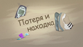 Better Together Short 15 Title - Russian.png