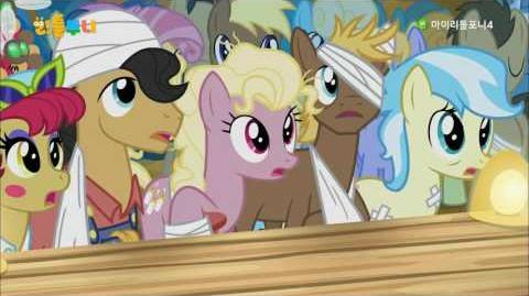 Flim Flam Miracle Curative Tonic (Korean) - MLP Friendship is Magic