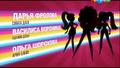 My Little Pony Equestria Girls Rainbow Rocks 'Maryke Hendrikse as Sonata Dusk', 'Kazumi Evans as Adagio Dazzle' & 'Diana Kaarina as Aria Blaze' Credits - Russian.png
