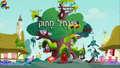 S1E10 Title - Hebrew.png