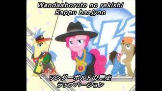 Hist'ry of the Wonderbolts - 日本語吹替え歌