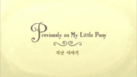 Korean 'Previously on My Little Pony'