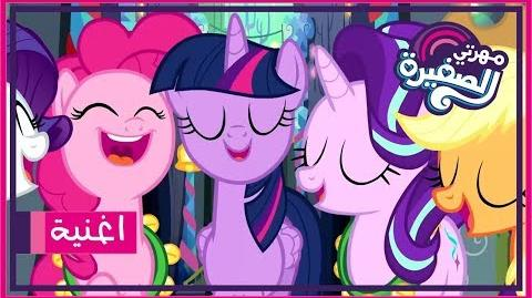 Hearth's Warming Eve Is Here Once Again (Reprise) - Arabic