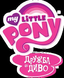 My Little Pony Дружба – це Диво (Логотип)