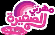 Mlp fim arabic logo by grandchaos9000-d6kpgwn