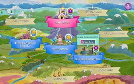My Little Pony Game Aviable Towns