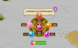 My Little Pony Game Elements of Harmony RUS