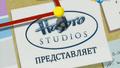 Friendship Games 'Hasbro Studios presents' - Russian.png