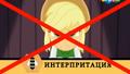 Friendship Games Applejack misspells 'onomatopoeia' - Russian.png