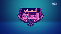 Friendship Games Logo - Arabic