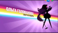 My Little Pony Equestria Girls Rainbow Rocks 'Tara Strong as Twilight Sparkle' Credit - Russian.png