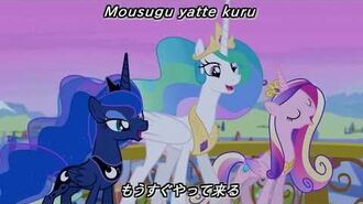 You'll Play Your Part - マイリトルポニー シーズン4 日本語吹替え歌 - Official Japanese MLP Song dub & Lyrics