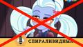 Friendship Games Sugarcoat misspells 'cymotrichous' - Russian.png