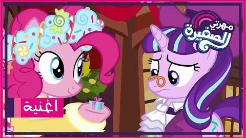 Pinkie's Present - Arabic