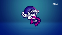 Friendship Games 'Equestria Girls Logo' - Arabic