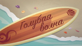 Better Together Short 19 Title - Russian.png