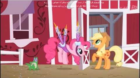 Pinkie Pie's Singing Telegram - Persian (Persian Toon)