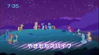 S1E24 Title - Japanese