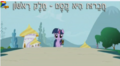 S1E1 Title - Hebrew.png