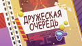 Better Together Short 2 Title - Russian.png