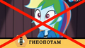 Friendship Games Rainbow Dash misspells 'hippopotamus' - Russian.png