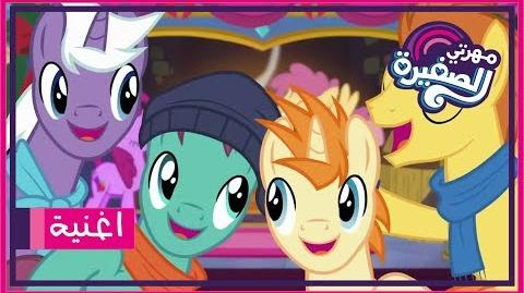ARABIC My Little Pony Hearth's Warming Eve Is Here Once Again (SONG)
