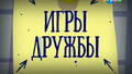 Friendship Games 'Friendship Games' - Russian.png