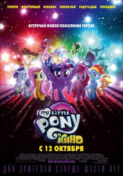 Kinopoisk.ru-My-Little-Pony-The-Movie