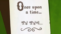 Korean 'Once Upon A Time'