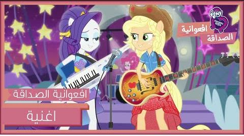 "-ARABIC- My Little Pony- Equestria Girls - Photo Booth ""Rollercoaster of Friendship"" (SONG)"