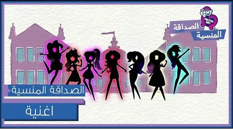 "ARABIC My Little Pony Equestria Girls Better Together (Intro) ""Forgotten Friendship"" (SONG)"