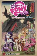 Friendship is Magic Volume 1 Japan PonyCon 2017 cover