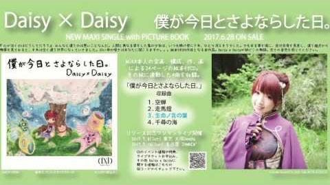 2017年6月28日発売 Daisy×Daisy絵本付CD『僕が今日とさよならした日。』クロスフェード