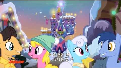 Hearth's Warming Eve Is Here Once Again - Korean
