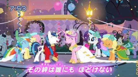 "MLP FIM - Love is in Bloom - Japanese Version Versão japonesa de ""O amor está no ar"""