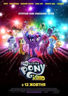 My Little Pony The Movie Ukrainian poster