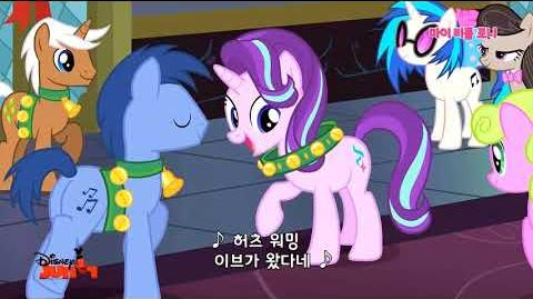 Hearth's Warming Eve Is Here Once Again (Reprise) - Korean