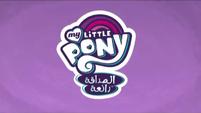 Arabic Show Logo - Season 7
