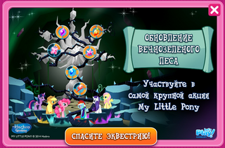 MLP Game Everfree Forest Update Advertising