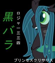 Dark Rose (Japanese Poster) by Roger334